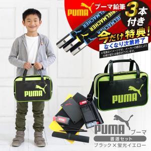 プーマ 書道セット PUMA鉛筆3本付 PM278 入学 小学生 男の子 新学期 男子
