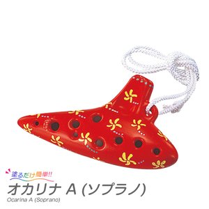夏休み 工作 ソプラノオカリナ / 自由研究 キット 工作キ...