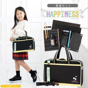 習字セット 書道セット 女の子 おしゃれ かわいい 習字道具 小学生 HAPPINESS ハピネス