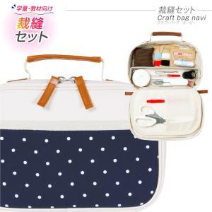 裁縫セット 12点セット オープンファスナーバッグ ネイビー 裁縫道具 ソーイングセット 男の子 小学生 小学校 手芸