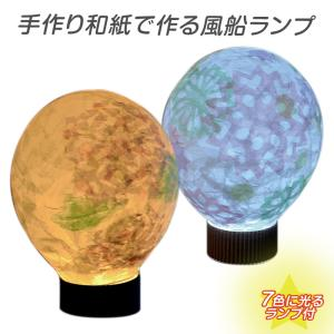 夏休み 工作 和紙で作る風船ランプ エッグライト付 / 夏休...