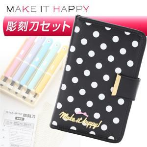 【送料無料】彫刻刀セット MAKE IT HAPPY 小学生 小学校 女の子 人気