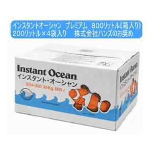 インスタントオーシャン800リットル(箱入り)200リットル×4袋|hands-e