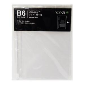 東急ハンズ hands+ダイアリー B6サイズ手帳用 ジッパーポケット|hands-net