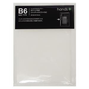 東急ハンズ hands+ダイアリー B6サイズ手帳用 インデックスファイル|hands-net
