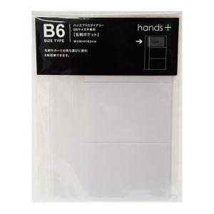 東急ハンズ hands+ダイアリー B6サイズ手帳用 名刺ポケット|hands-net