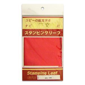 東急ハンズ 吉田金糸店 スタンピングリーフ 148×100mm S-3 赤金 10枚入|hands-net