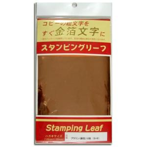 東急ハンズ 吉田金糸店 スタンピングリーフ 148×100mm S-8 ブラウン(銅色) 10枚入|hands-net