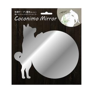東急ハンズ ココニモミラー MIR−06 丸形 柴犬|hands-net