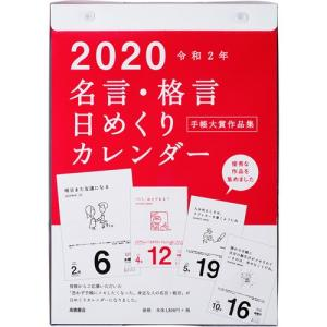 東急ハンズ 【2020年版・日めくり】高橋書店 E501 名言・格言日めくりカレンダー(手帳大賞作品集)|hands-net