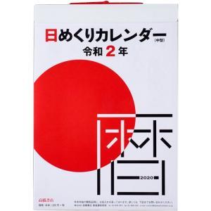 【2020年版・日めくり】高橋書店 E502 日めくりカレンダー 中型 東急ハンズ