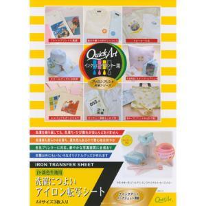 東急ハンズ クイックアート 洗濯につよいアイロン転写シート IJCRA4|hands-net