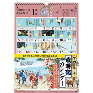 【2020年版・壁掛】 シーガル 歳時記カレンダー 小 A3判 東急ハンズ