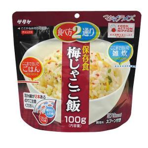 東急ハンズ サタケ マジックライス保存食 10...の関連商品8
