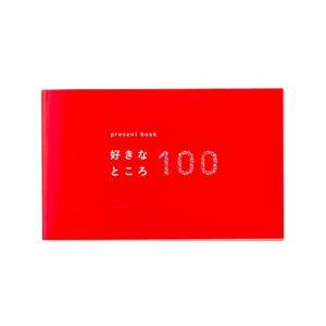 東急ハンズ いろは出版 プレゼントブック 好きなところ100 ピンク|hands-net