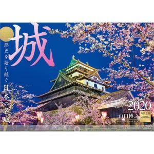 東急ハンズ 【2020年版・壁掛】 写真工房カレンダー 城 歴史を語り継ぐ日本の名城 C‐2|hands-net
