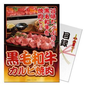 東急ハンズ パネもく! 国産黒毛和牛カルビ焼肉 300g|hands-net