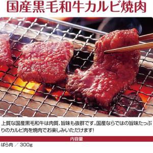 東急ハンズ パネもく! 国産黒毛和牛カルビ焼肉 300g|hands-net|02
