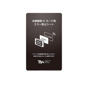 東急ハンズ PGA 非接触型 ICカード用 エラー防止シート forスマートフォン|hands-net