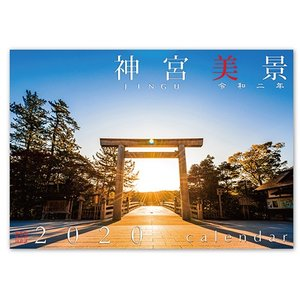 東急ハンズ 【2020年版・壁掛】 伊勢神宮カレンダー 神宮美景|hands-net