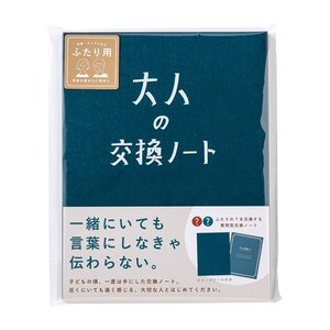 東急ハンズ いろは出版 大人の交換ノート GKN−02 紺|hands-net