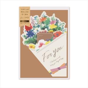 東急ハンズ いろは出版 花を贈るメッセージカード ブーケタイプ GGMB−04 カラフル hands-net