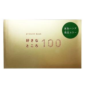 東急ハンズ限定 いろは出版 プレゼントブック 好きなところ100 ゴールド 東急ハンズ