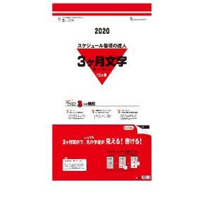 東急ハンズ 【2020年版・壁掛】全協 3ヶ月文字 TD−795|hands-net