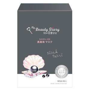 我的美麗日記(私のきれい日記) 黒真珠マスク 8枚入 東急ハンズ