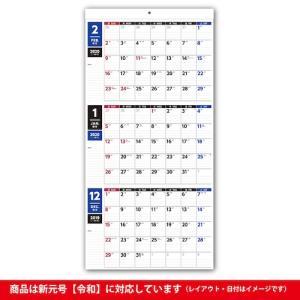 東急ハンズ 【2020年版・壁掛け】能率 NOLTY カレンダー壁掛け37 C137|hands-net