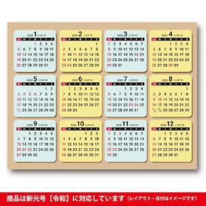 東急ハンズ 【2020年版・シール】能率 NOLTY カレンダステッカー7 C801|hands-net