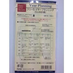 【東急ハンズ】Date your dream フリー5イヤプランニング リフィル DR−15
