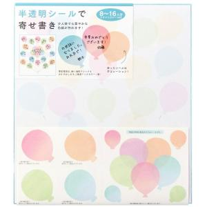 東急ハンズ ミドリ カラー色紙 シール付 半透明 風船柄|hands-net