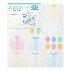 東急ハンズ ミドリ カラー色紙用 寄せ書きシール 大きなプレゼント 9枚 hands-net