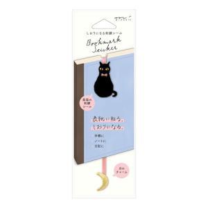 ミドリ しおりシール 刺繍 82464006 黒猫柄 東急ハンズ