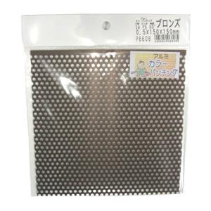 アルミパンチング板 丸型 0.5×150×150 ブロンズ 東急ハンズ