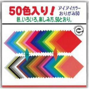 東急ハンズ アイアイ 50色折り紙 15cm E2015‐1