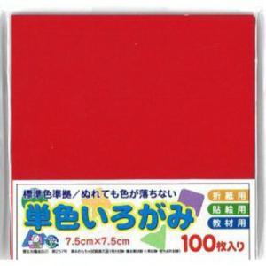 東急ハンズ アイアイ 単色折紙 7.5cm 深紅 No.1 100枚