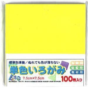 東急ハンズ アイアイ 単色折紙 7.5cm 黄 No.7 100枚