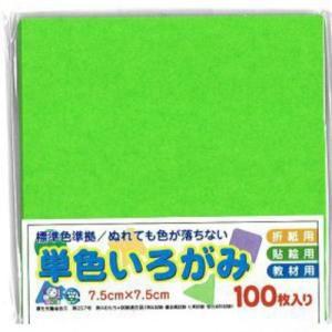 東急ハンズ アイアイ 単色いろがみ 7.5cm 黄緑 No.8 100枚