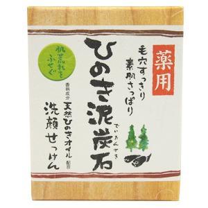 東急ハンズ 東京宝 薬用ひのき泥炭石 すっきり黒タイプ 洗顔石鹸 75gの商品画像|ナビ