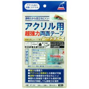 東急ハンズ アクリサンデー アクリル用超強力両面テープ RT−200 100×200|hands-net