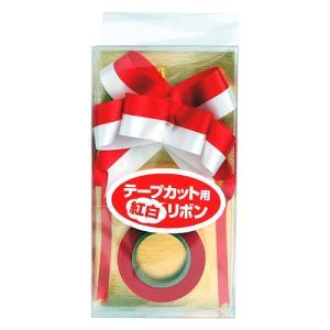 東急ハンズ カネコ テープカット用 紅白リボン|hands-net