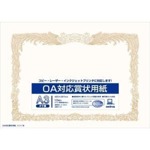 オキナ OA賞状用紙 A3縦 SX−A3 東急ハンズ