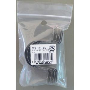 カクダイ ステンレスサドルバンド 25 625−101−25│配管部品材料・水道用品 サドルバンド ...