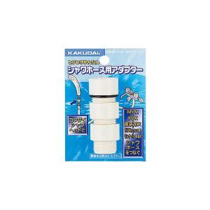 カクダイ シャワーホース用アダプター 9358MKG 東急ハンズ