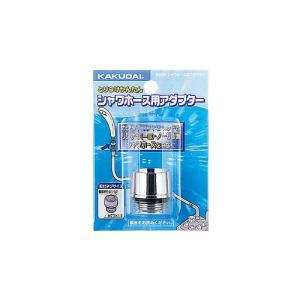 カクダイ シャワーホース用アダプター 9358R 東急ハンズ