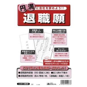 日本法令 退職願 労務38 東急ハンズ