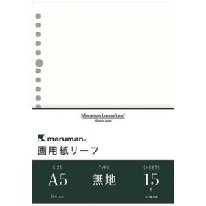 東急ハンズ マルマン ルーズリーフ 画用紙リーフ A5 無地 15枚入 L1335|hands-net