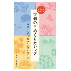 東急ハンズ 【2020年版・日めくり】 新日本カレンダー 俳句の日めくりカレンダー NK8813|hands-net